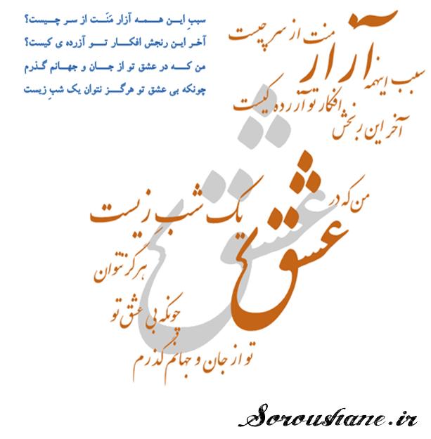 سروشانه وب سایت رسمی هادی احمدی سروش