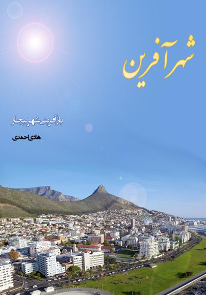 کتاب شهرآفرین بازآفرینی شهر بیجار هادی احمدی