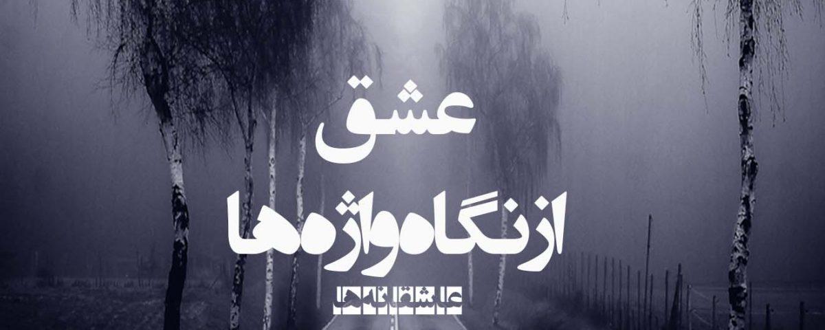 عاشقانه هادی احمدی