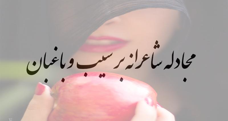 مشاعره جوابیه زیبا سروش به سیب مصدق