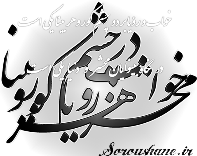 چلیپا شعر نستلیق وب سایت هادی احمدی سروشانه