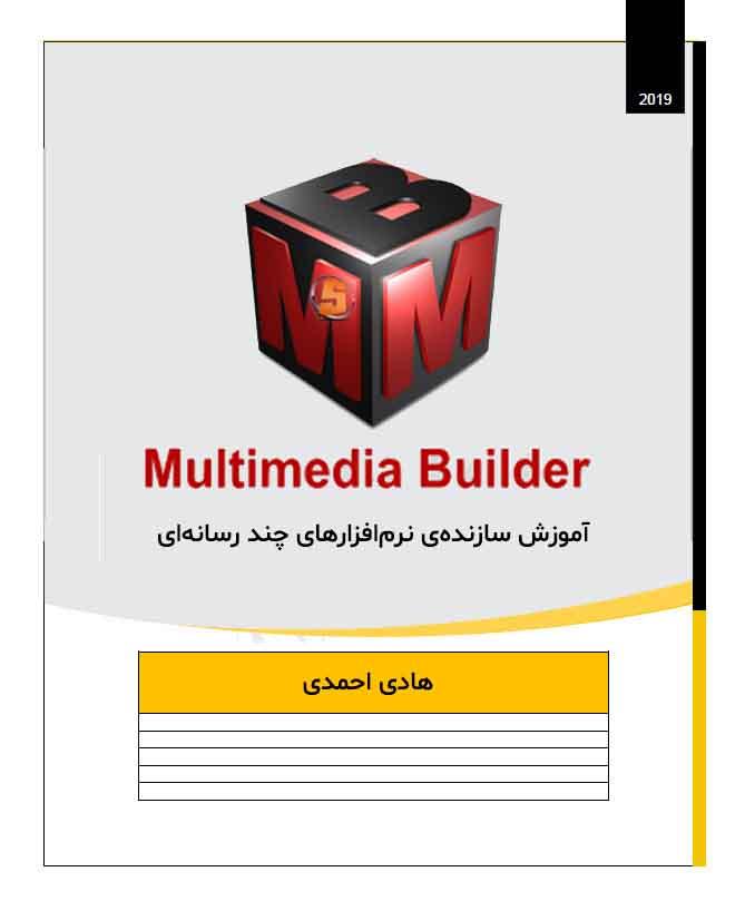 آموزش سازندهی نرمافزارهای چند رسانهای