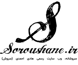 Soroushane