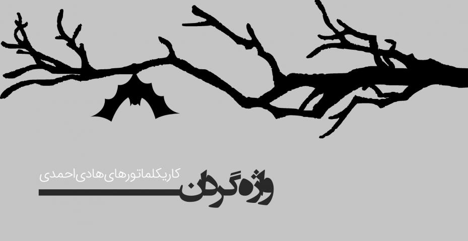 کاریکلماتورهای هادی احمدی